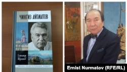 Книга и ее автор - Осмонакун Ибраимов.