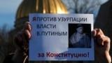 Митинг против поправок к Конституции, март 2020 года, Санкт-Петербург