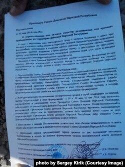 Таким «документом» українським солдатам пропонували перейти на бік «ДНР». Травень 2014 року. Донбас