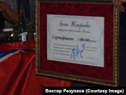 Certificatul donației Anei Netrebko