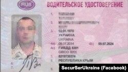 Водительское удостоверение украинского офицера, выданное ему в аннексированном Россией Крыму, фото СБУ
