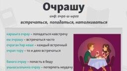 Tatarstan -- a word of a day, Eyde, undated