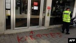 Напис «злодії» біля входу до банку в Нікосії, 20 березня 2013 року