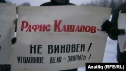 Пикет в поддержку Рафиса Кашапова