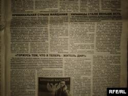 Газета «Торезький гірник»
