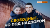 Первые освобожденные крымские татары | Крым.Реалии ТВ (видео)