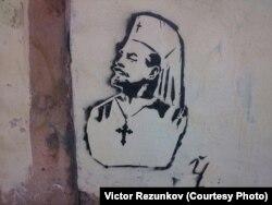 Графіті російського художника, відомого під псевдонімом Чацький. Цей малюнок з'явився свого часу недалеко від Нарвських воріт у Петербурзі. Ця робота вже зафарбована