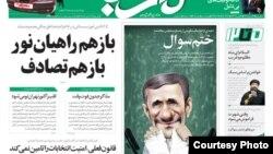 کاریکاتوری که باعث شکایت ارشاد از روزنامه مغرب شده است