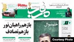 صفحه اول روز پنجشنبه روزنامه مغرب