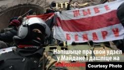 Фота з сайту antimaidan.by
