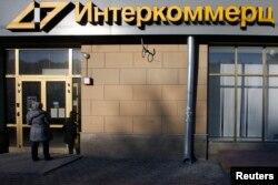 """Закрытое отделение банка """"Интеркоммерц"""" в Москве. 9 февраля 2016 года"""