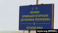 Украина мен Қырымның әкімшілік шекарасында тұрған белгі (Көрнекі сурет).