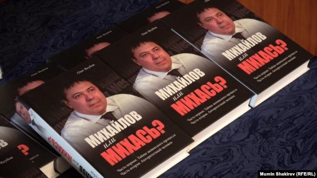 """Книга """"Михайлов или Михась?"""", выпущенная тиражом в сотни тысяч экземпяров"""