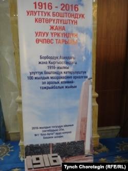 Бишкектеги илимий жыйындын көрнөгү. 21.10.2016.