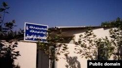 یک خانه بهداشت در روستایی در ایران.