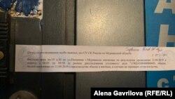 Дверь штаба в Мурманске