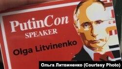 Значок участника проходившей в Нью-Йорке конференции PutinCon