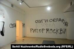 Выставка после погрома