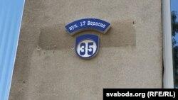 Belarus - Street in the name of September 17 in Hrodna, 17Sep2015