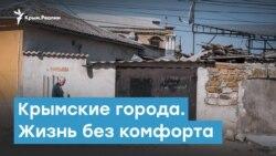 Крымские города. Жизнь без комфорта | Крымский вечер