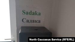 Ящик для пожертвований (садака) в Кавказском центре в Берлине
