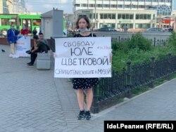Акция в поддержку Юлии Цветковой в Казани