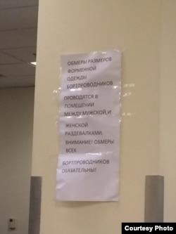 """Объявление об обмере сотрудников """"Аэрофлота"""""""