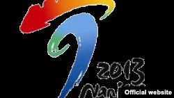 Қытайдың Нанкин қаласында өткен жасөспірімдер арасындағы ІІ жазғы Азия ойындарының белгісі.