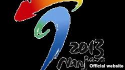 Символика 2-х летних Азиатских игр, прошедших в Нанкине.