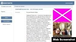 «ВКонтакте» әлеуметтік желісіндегі «Северный Казахстан – это русская земля» тобының скриншоты.