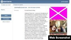 Скриншот страницы сообщества «Северный Казахстан – это русская земля» в социальной сети «ВКонтакте».