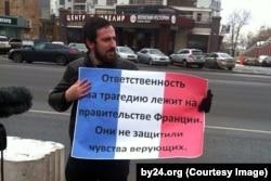Дмитрий Цорионов (Энтео) пикетирует французское посольство в Москве