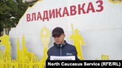 Ростислав Мельниченко на пикете в защиту своих прав, Владикавказ, Северная Осетия (архивное фото)