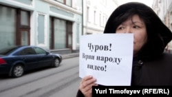 Пикет у здания ЦИК РФ в Москве с требованием предоставить доступ к видеозаписям с избирательных участков в Астрахани