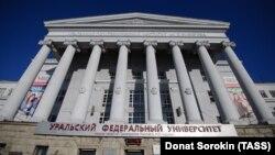 Уральски федераль университеты