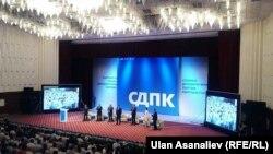 Съезд СДПК в Бишкеке, 15 июля 2017 г.