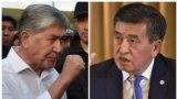 Бывший президент Кыргызстана Алмазбек Атамбаев (слева) и действующий президент Сооронбай Жээнбеков.