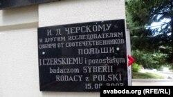Польская памяць пра Чэрскага на музэі Байкала ў Ліствянцы