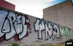 """Zidul """"anti-roma"""" de la Kosice în 2013"""