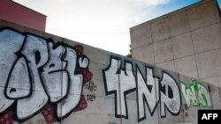 """Muri """"antirom"""" në Koshice të Sllovakisë"""