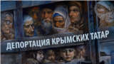 Ukraine, Crimea - deportation of the Crimean Tatars. Author: Rustem Èminov