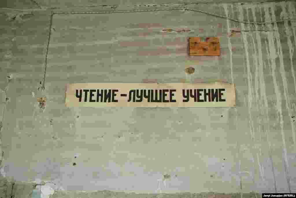 A writing on the wall of a schook, Billings village, Chukotka