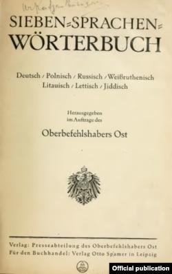 Вокладка «Сямімоўнага слоўніка» (Ляйпцыг, 1918)