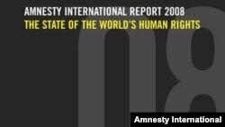 سازمان عفو بین الملل گزارش سالانه خود را منتشر کرد.