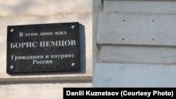 Стіна будинку в Ярославлі, де жив російський політик Борис Нємцов. На фотографії, що ліворуч, лише дірки від шурупів, якими була прикріплена меморіальна дошка
