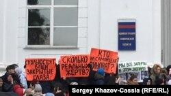 Митинг памяти жертв пожара в Кемерове