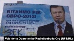 Розмальований біг-борд Януковича, Здолбунів, 15 січня 2012 року