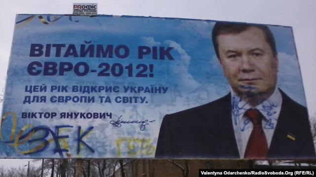 Будущее Януковича - на плакате с поздравлением ему
