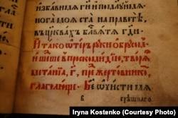 Фрагмент тексту Служебника 1620 року
