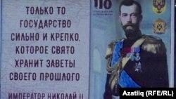 Портрет российского царя Николая II в Крыму